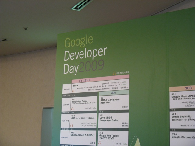 Google Developer Days 2009